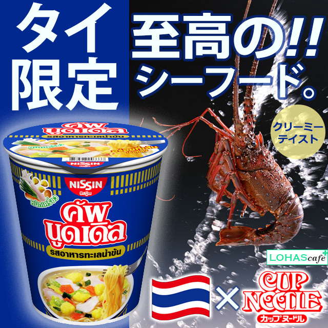 [limitation in Thailand!] NISSIN CUP NOODLE Seafood Creamy Flavor  Sino-Japanese cup of instant noodle creamy seafood taste six set