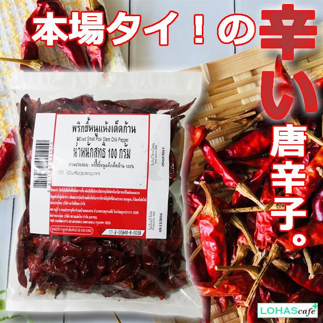 どんな料理にも合う 万能唐辛子 Dried 高級品 Chilli 家庭用100g ドライチリ 激安特価品 タイの辛い唐辛子