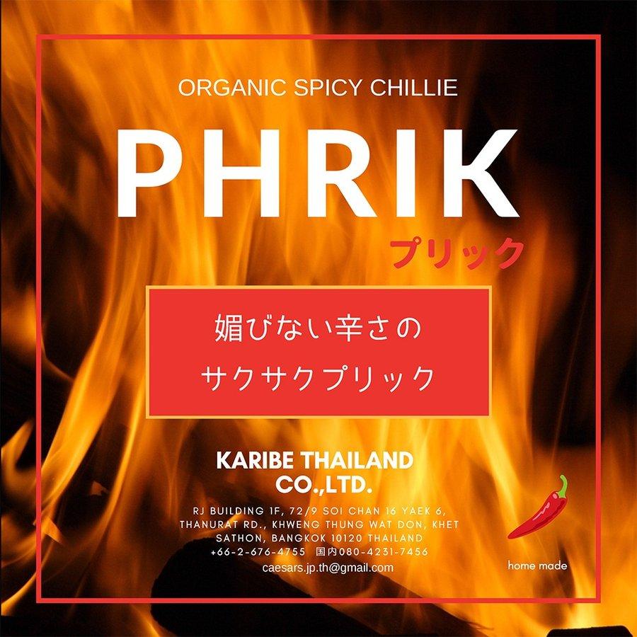 サクサクプリック / 13 g *5 set of the hotness that KARIBE THAILAND / PHRICK (プリック)  / does not flatter