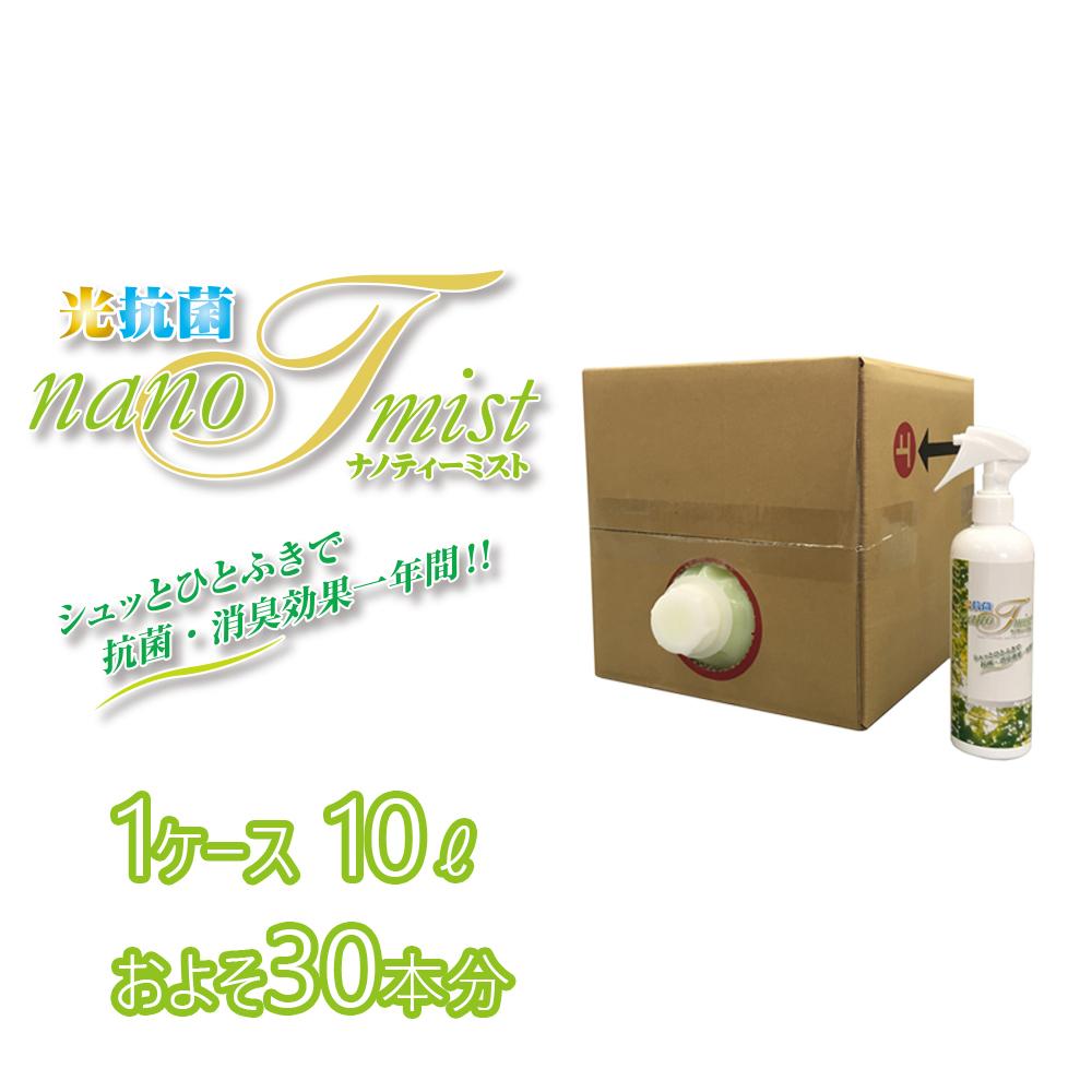 光抗菌スプレー ナノティーミスト 1ケース(30本分)+ 空ボトル1本 除菌・消臭・効果一年・人畜無害で安心&安全、胃腸炎、ノロウイルス、インフルエンザ対策に