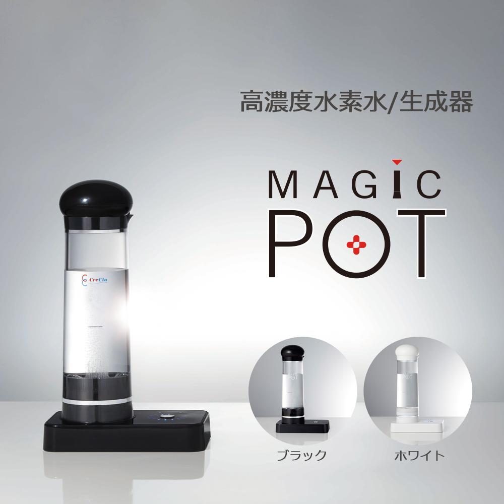 マジックポット MAGICPOT 水素水生成器 高い水素濃度を長時間キープ。