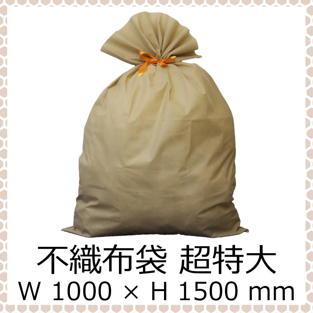 超BIGなプレゼントには 超BIGなラッピング袋を ラッピング用 最安値 超特大不織布袋 1500mm ベージュ 内祝い W 1000mm×H