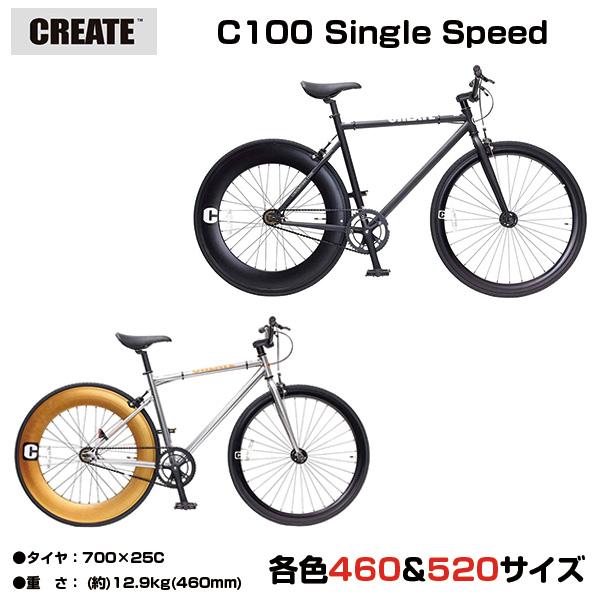 【05/31までの激安価格】 自転車 700C 自転車 街乗り 通勤 スピード おしゃれ おすすめ スタイリッシュ クロスバイク クリエイトバイク シングルスピード 通学 通勤 街乗り スポーツ・アウトドア C100 CREATE bikes