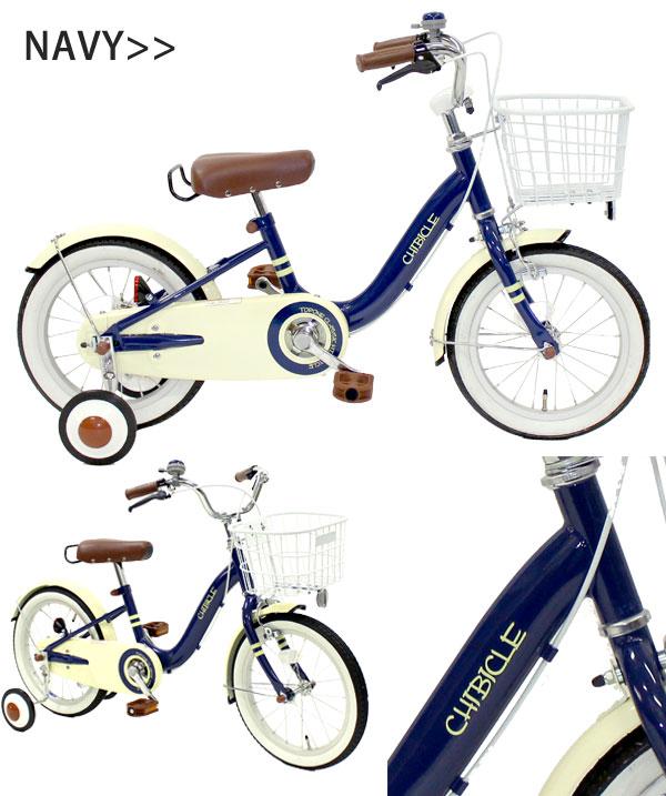 【05/27までの激安価格】 自転車 子供用自転車 幼児用自転車 幼児車 (キッズサイクル) 14インチ カゴ・補助輪付幼児車 乗り降りしやすい低床フレーム 自転車 幼児用自転車 チビクル MKB14-34- キッズ 自転車 激安 黒ペダル シングルギア