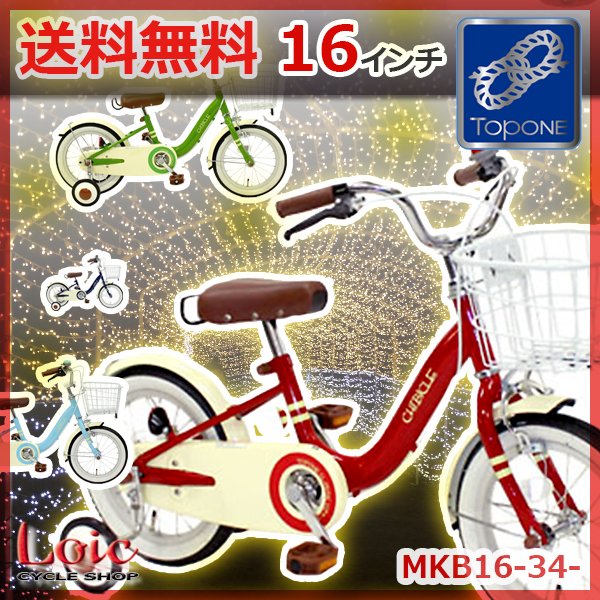 【11/16までの激安価格】 自転車 子供用自転車 16インチ カゴ・補助輪付幼児車 乗り降りしやすい低床フレーム 自転車 幼児用自転車 チビクル MKB16-34- Jr.
