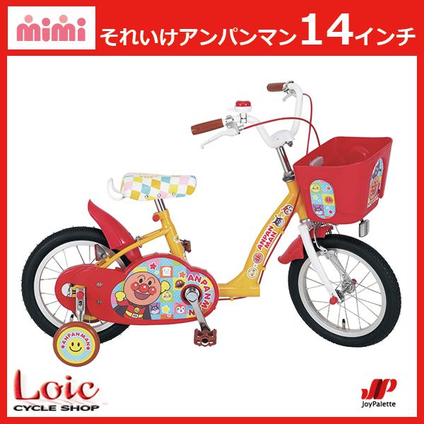 【11/16までの激安価格】 子供用自転車 14インチ 自転車 子供用自転車 1405 アンパンマン14 それいけアンパンマン 補助輪付 それいけ!アンパンマン ! 低床フレーム プリントサドル  子ども用自転車 M&M(エムアンドエム)