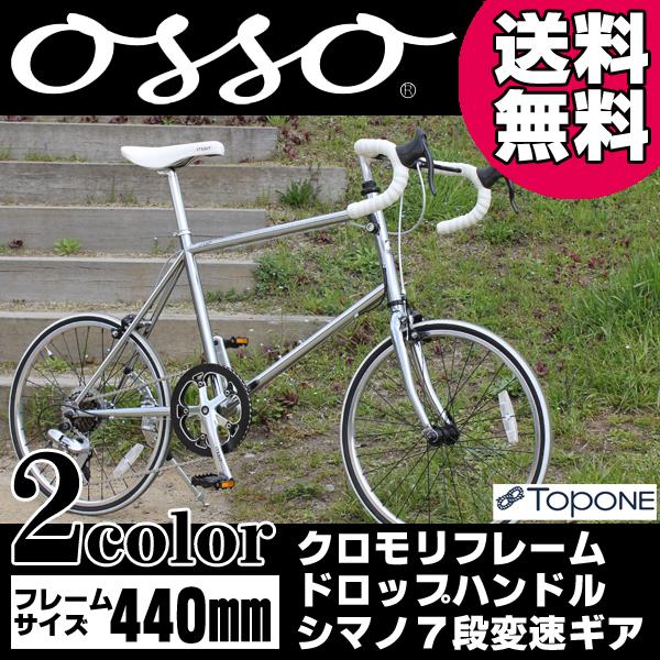 OSSO osso 20 inchiminibero小径自行车道路摩托车Shimano制造外装7段齿轮轻量11.6kg自行车交叉摩托车ATB cross bike 20英寸bicycle自行车人气minibero小径自行车