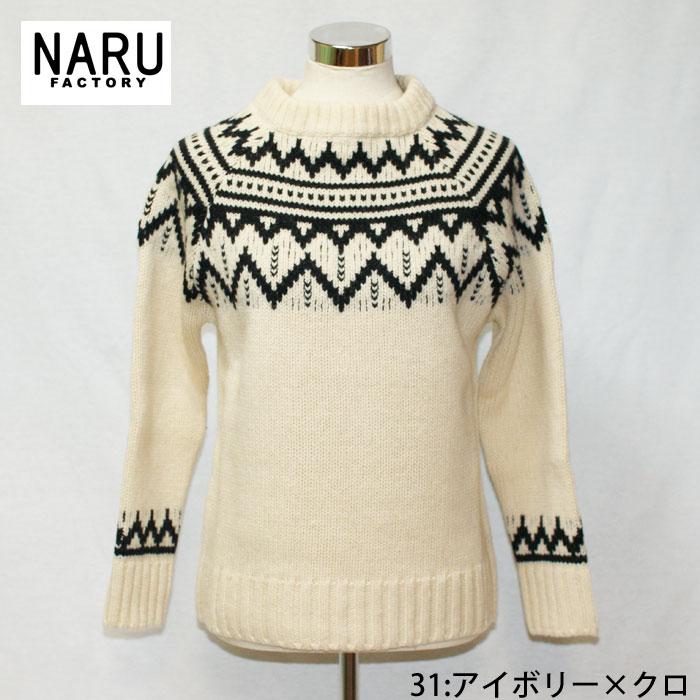 【クーポン対象】NARU セーター 3G ジャガードクルーネック 天竺 ノルディック柄 ウール100% シェットランドウール Wool ウォッシャブル ニット 630610