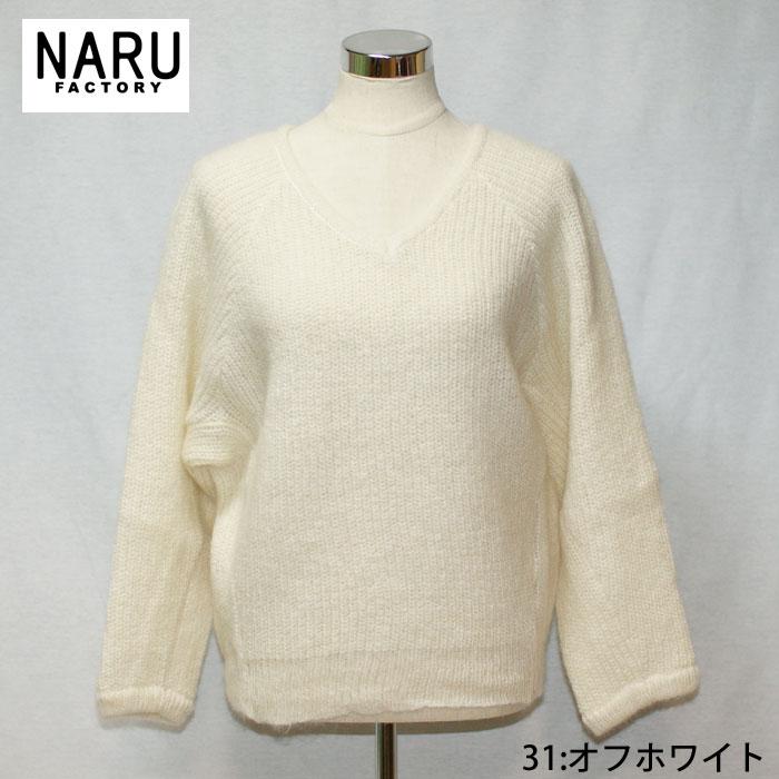 【クーポン対象】NARU セーター Vネック 5G 片畦編み キッドモヘア ウール アルパカ kidmohair Wool alpac KMFP100 ニット 630706