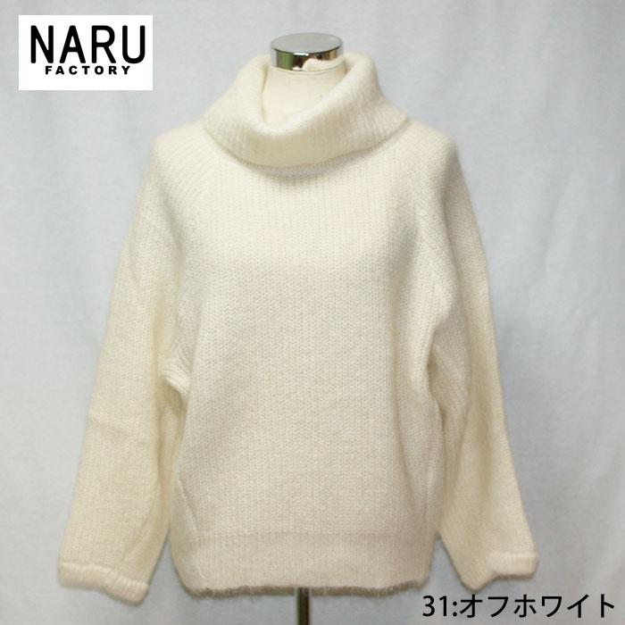 【クーポン対象】NARU セーター オフタートルネック 5G 片畦編み キッドモヘア ウール アルパカ kidmohair Wool alpaca KMFP100 ニット 630707