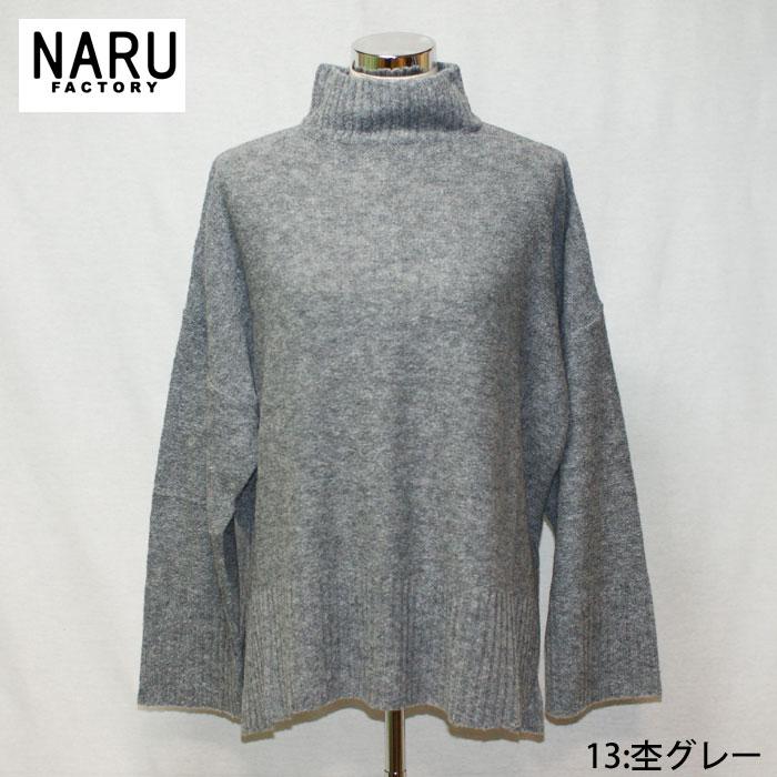 【クーポン対象】NARU セーター 7G 天竺 ハイネック サイドスリット ゆったり 631701