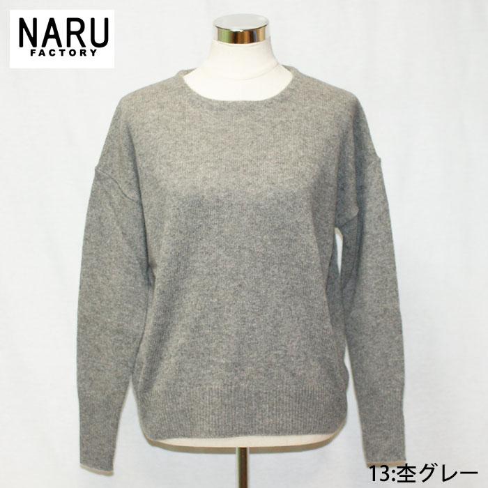 【クーポン対象】NARU セーター 7G 天竺 クルーネック wool100% ウール(ヤク)631705