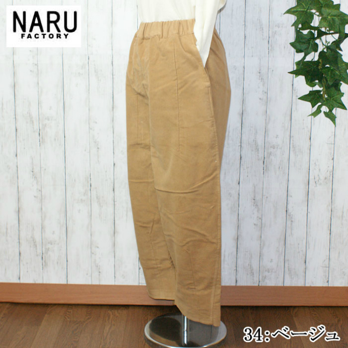 【クーポン対象】NARU レディース モールスキン ストレッチ コットン ワイドパンツ 日本製 Made in Japan ナルレディス 631111