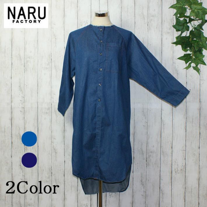 【クーポン対象】NARU レディース 5オンスデニム シャツ コートクルーネック 前開き ボタン 胸ポケット コットン 綿 100% 日本製 Made in Japan ゆったり 上品 きれい かわいい ナチュラル 自然 ナル レディス 636810