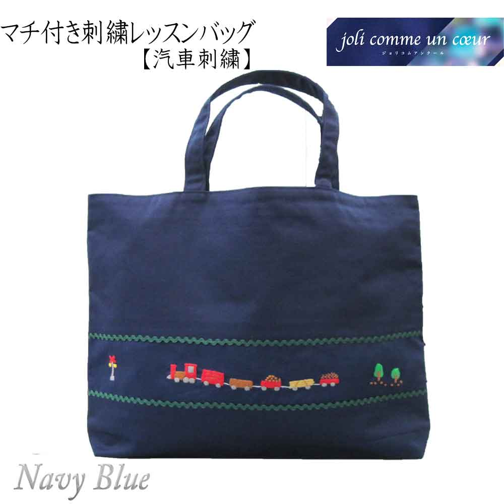 Joli Comme Un Coeur The Details Of Handbag Lesson Bag For Bluish Ground Train Pattern Embroidery Piano Classroom Back