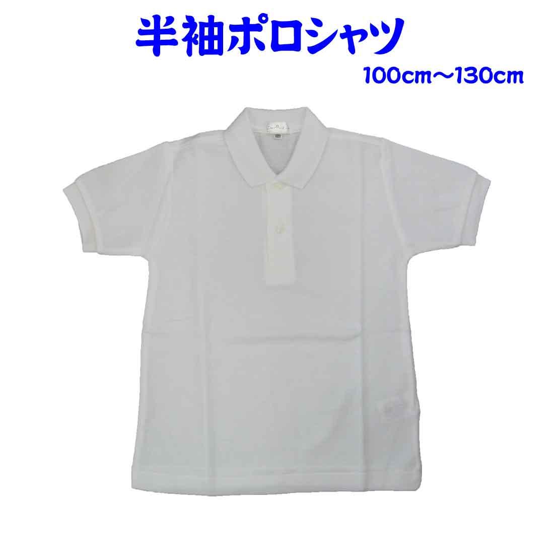 半袖ポロシャツ 子供用 こんぺいとー ロリポップ キッズポロシャツ ポケットなし 白 お受験 通園 通学 100cm~130cm