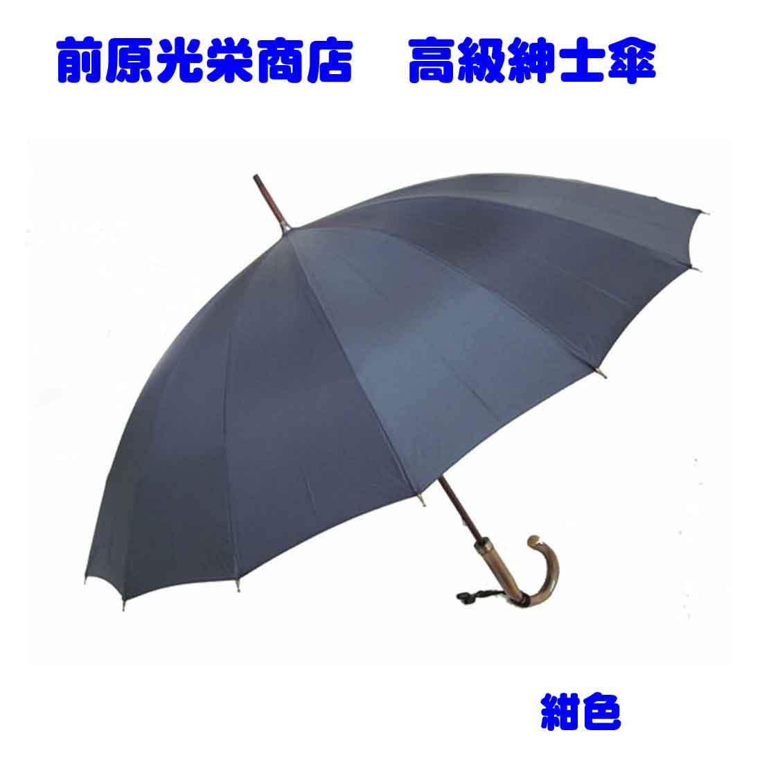 あす楽 傘 メンズ 皇室御用達 前原光榮商店 紺 紳士用傘 高級 洗練 職人の技 雨の日 紳士がさ 送料無料