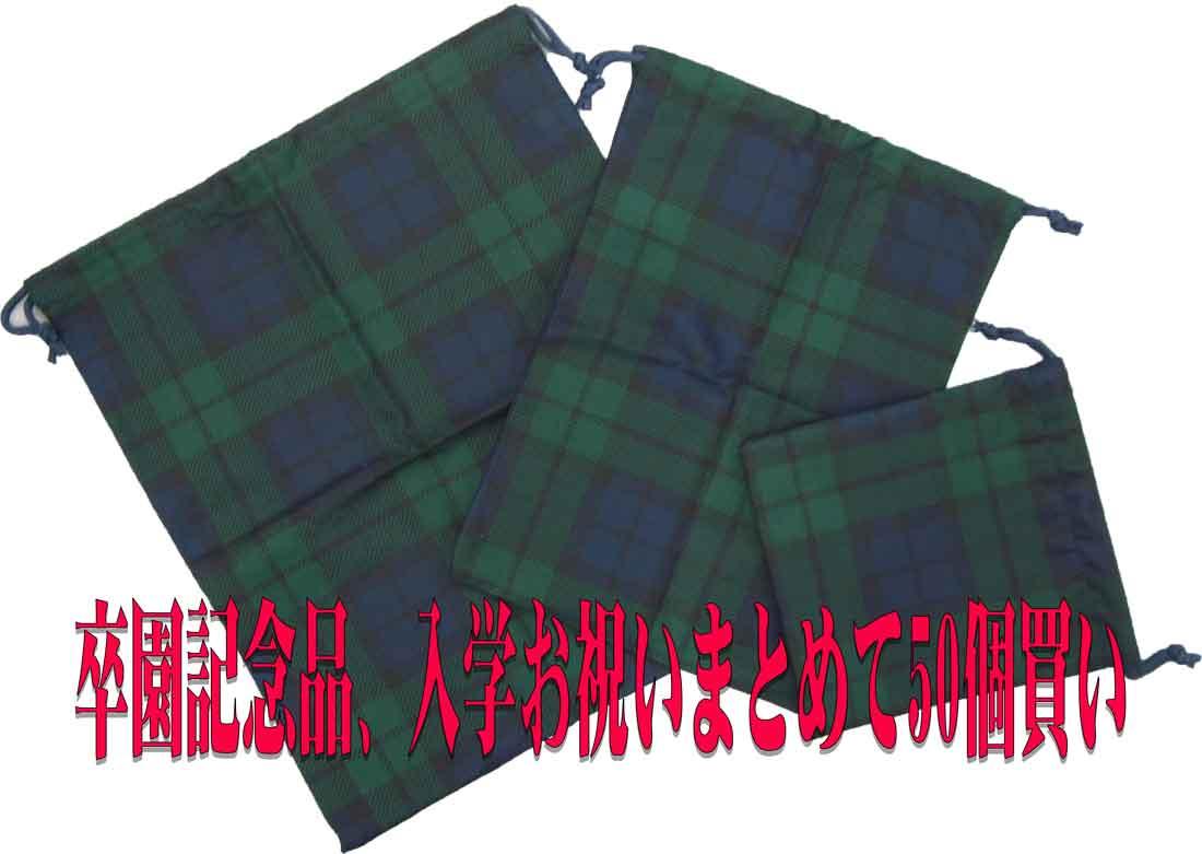 巾着袋3枚セット ブラックウォッチ柄50個まとめ買い 大 中 小 S、M、Lサイズ3枚セット卒園記念品 入学祝 入園 入学