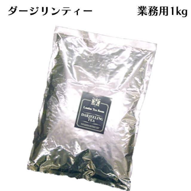 [紅茶専門店]茶葉 ダージリンティー 1kg袋 業務用・お得用