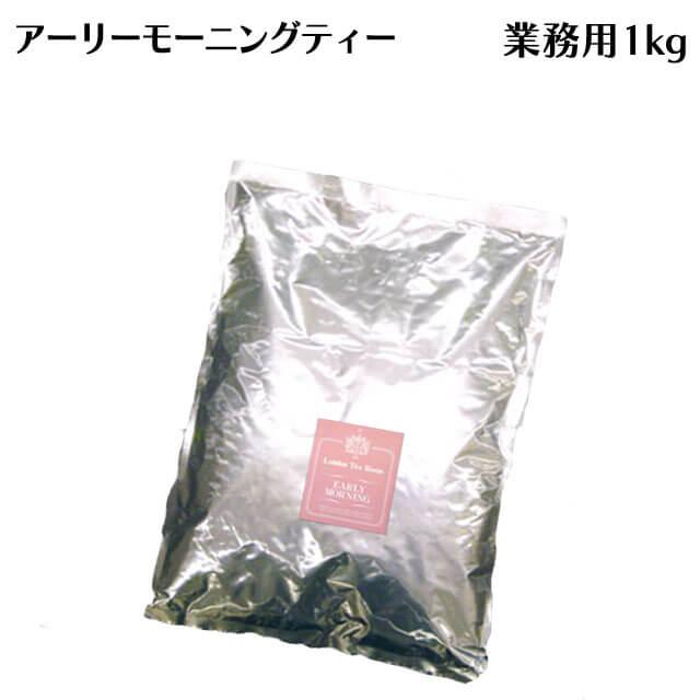 [紅茶専門店]茶葉 アーリーモーニングティー 1kg 業務用・お得用