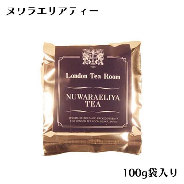和菓子と合う 緑茶のような紅茶 ヌワラエリヤティー 100g 紅茶茶葉 上等 袋入 リーフティー 人気ブランド多数対象