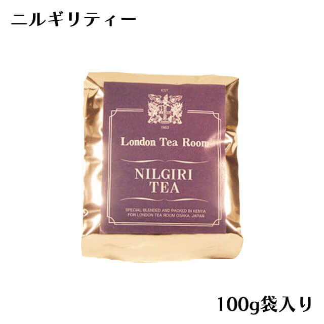 フレッシュ感があり飲みやすく アイスティーにもおすすめ ニルギリティー 買取 100g 袋入 紅茶茶葉 リーフティー 安全