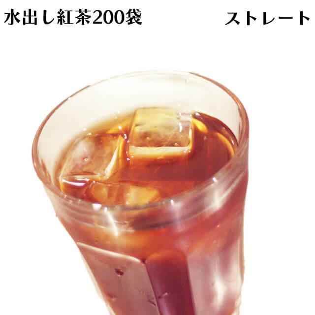 ロンドンティールームの殺菌済み水出し紅茶 ストレート(200ティーバッグ入)【アイスティー】【殺菌済み】【角型ティーバッグ】