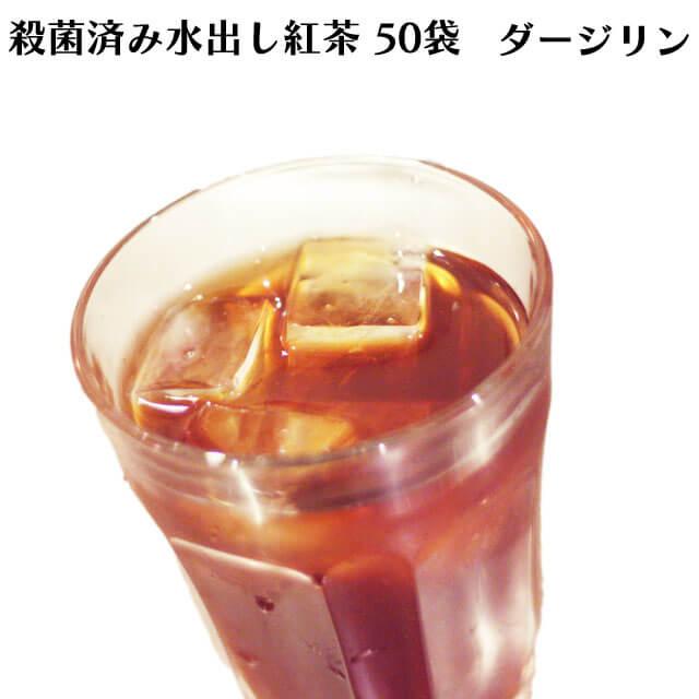 ロンドンティールームの殺菌済み水出し紅茶 ダージリン(50ティーバッグ入)【アイスティー】【殺菌済み】【角型ティーバッグ】