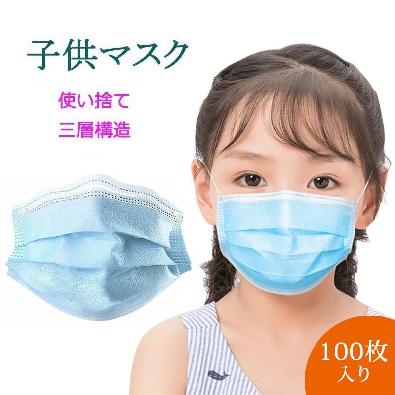 卸直営 短納期 子供マスク 100枚入り 使い捨て 三層構造 不織布マスク 飛沫防止 花粉 通気性拔群 100枚セット花粉 ほこり 埃対策 粉塵 税込 かぜ