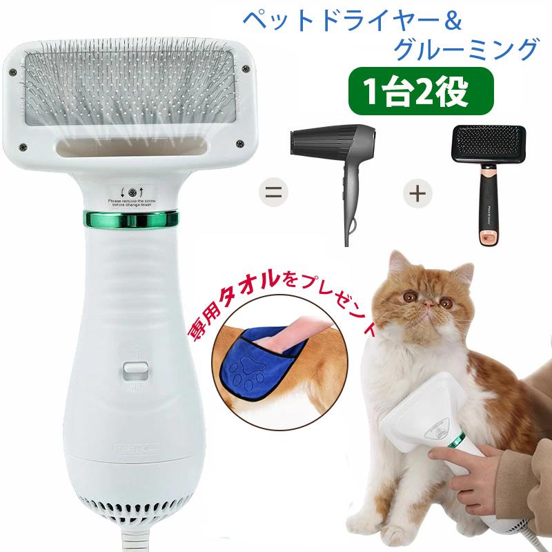 ペットブラシがついた2in1ペット用ドライヤー 猫犬用 グルーミングヘアドライヤー ペットドライヤー ペットブラシ ペットケア美容 1台2役 激安通販 家庭用 即納 ペット用 ドライヤー 猫用ドライヤー 犬用ドライヤー 風量 グルーミング 片手 温度調節可 ヘアドライヤー シャワー ペットヘア乾燥機 お風呂 100%品質保証 ペットバスグッズ