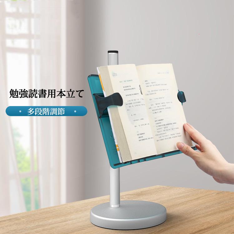 ブックスタンド 書見台 送料無料新品 本立て 多段階調節 データホルダー ブックホルダー 高さと角度可能 譜面台 姿勢矯正 レシピ台 読書台 卸売り 筆記台 タブレット台