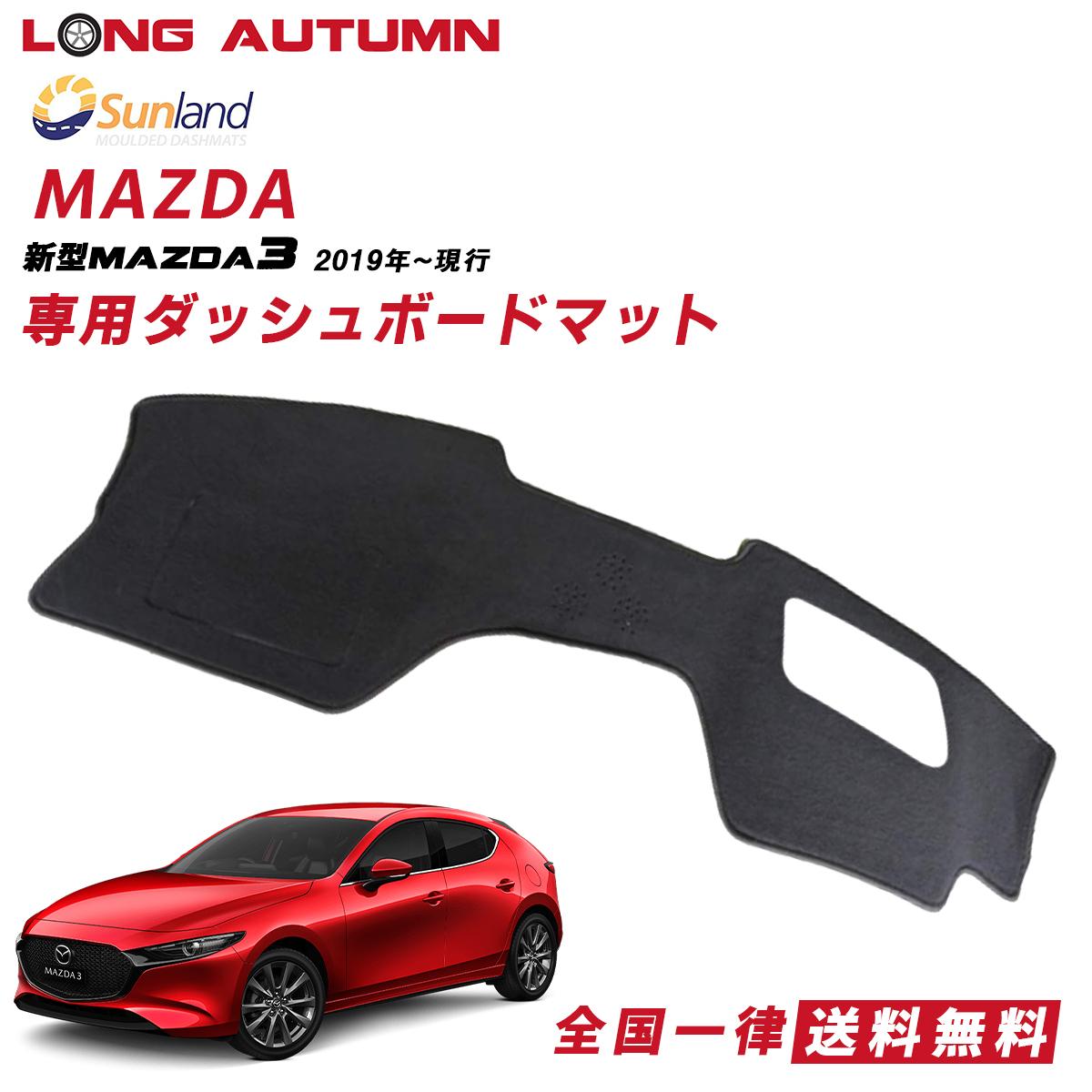 Mazda 新型 Mazda3 BP 2019年~現行 専用 立体成型 HAIGH社製 Sunland サンランド ダッシュマット ダッシュボードマット カバー ブラック 春 夏 暑さ対策 冷却 快適 アウドドア ドライブ 車用品 内装パーツ