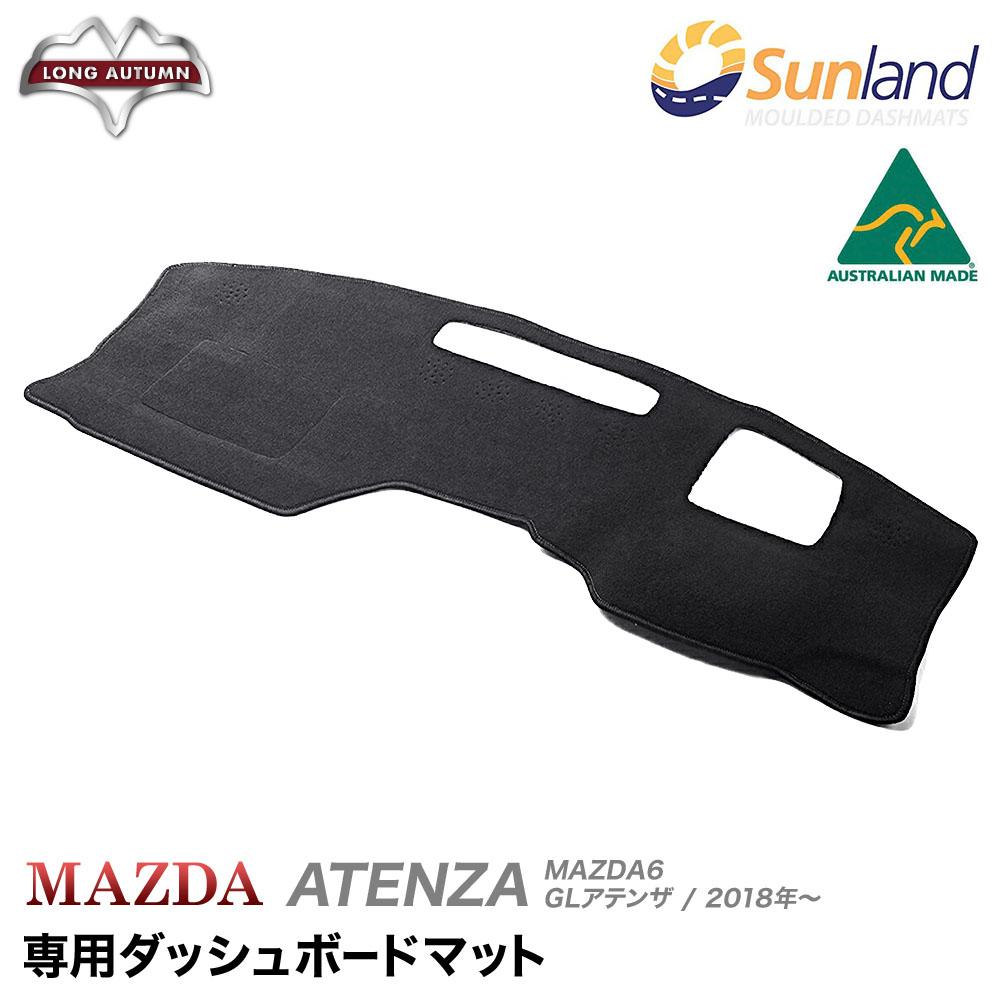 Mazda6 GJ系 アテンザ ATENZA 新型 GLアテンザ 専用 HAIGH社製 Sunland サンランド ダッシュマット ダッシュボードマット カバー 車 パーツ カー用品 春 夏 暑さ対策 冷却 快適 アウドドア ドライブ 車用品 内装パーツ