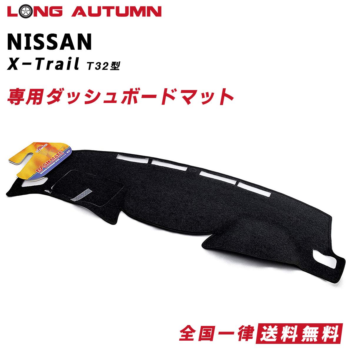 NISSAN X-Trail ニッサン エクストレイル T32 ダッシュマット ダッシュボードマット カバー 車 パーツ カー用品 春 夏 暑さ対策 冷却 快適 アウドドア ドライブ 車用品 内装パーツ