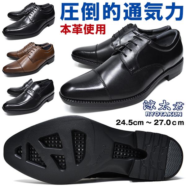 【 在庫処分セール 】 メンズ ビジネスシューズ 通気性 蒸れない 本革 革靴 紳士靴 幅広 3E EEE スクエアトゥ 紐 ローファー ストレートチップ スリッポン 就活 靴 くつ 夏用