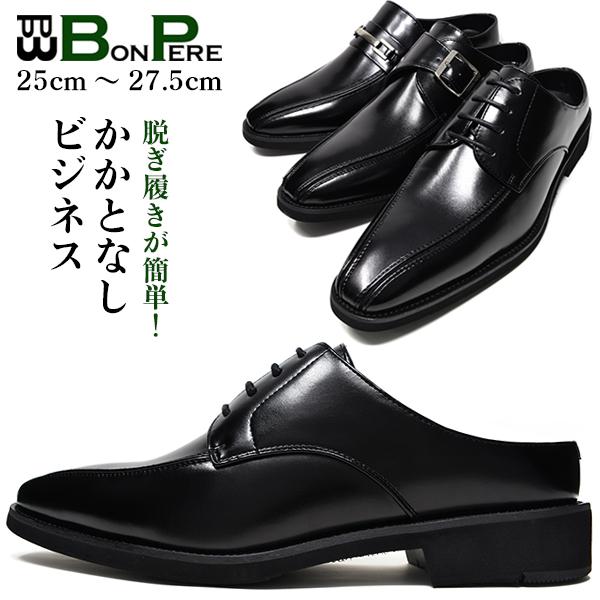 かかとなしで脱ぎ履き簡単 オフィスワークにオススメのオフィスサンダル ビジネスサンダル ビジサン メンズ ビジネスシューズ サンダル 通気性 蒸れない かかとなし スリッパ 革靴 靴 モンク 黒 紐 紳士靴 クールビズ 最安値に挑戦 ランキング総合1位 くつ ビット オフィス ブラック あす楽対応