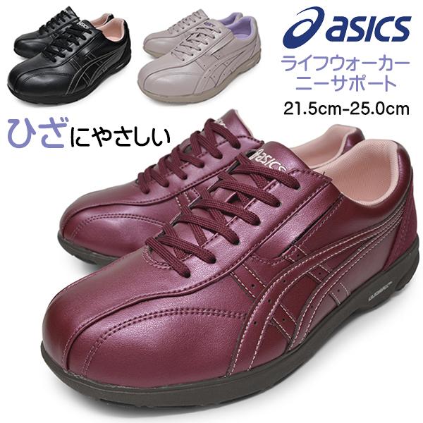 【 期間限定ポイント5倍 9月30日 19時59分まで 】 アシックス ウォーキングシューズ レディース ライフウォーカー ニーサポート 婦人用 婦人靴 痛くない 歩きやすい ブラック ローズピンク 3E相当 EEE 幅広 靴 ブランド asics 屋内 屋外