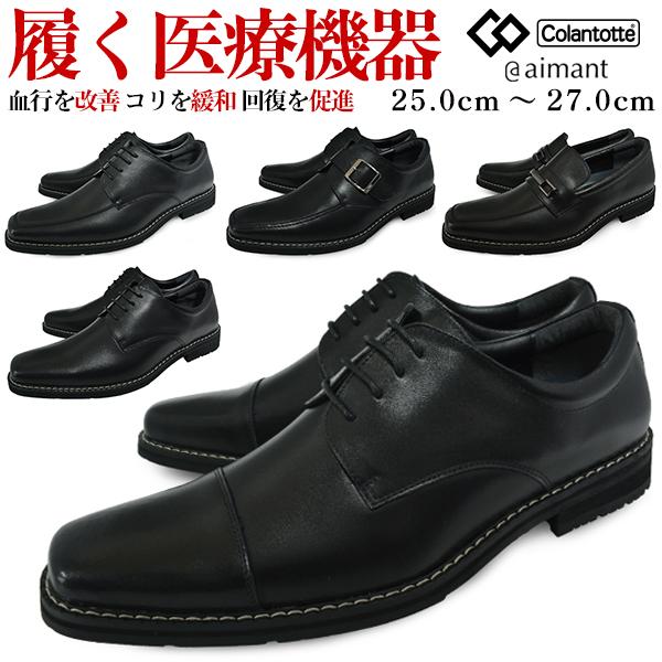 メンズ ビジネスシューズ 牛革 紳士靴 靴 革靴 コラントッテシューズ スクエアトゥ コラントッテ エマート 磁気健康シューズ 紐 モンク ビット