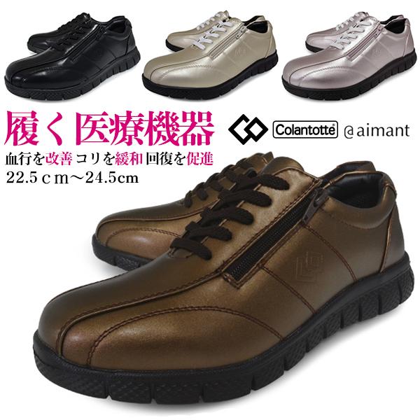 履く医療機器 レディース 女性用 婦人用 Colantotte×aimant ウォーキングシューズ 靴 軽量 幅広 4E ( EEEE )