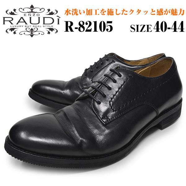 RAUDI ラウディ 82105 BLACK メンズ ローカット シューズ プレーントゥ カジュアルシューズ 本革 ブラック 黒 水洗い加工 ラウンドトゥ 靴 くつ 紳士靴 送料無料