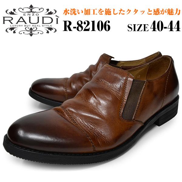 【 期間限定ポイント10倍 9月30日 19時59分まで 】 RAUDI ラウディ 82106 BROWN メンズ ローカット シューズ ストレートチップ カジュアルシューズ スリッポン 本革 ブラウン 茶 水洗い加工 ラウンドトゥ 靴 くつ 紳士靴 送料無料