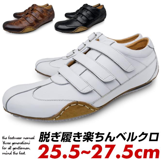スリージェネレーションズ three generations スニーカー メンズ 白 黒 茶色 マジックテープ ベルクロ レザースニーカー 本革 ローカット 靴 シューズ おしゃれ 履きやすい 25.5cm 26cm 26.5cm 27cm 27.5cm 送料無料