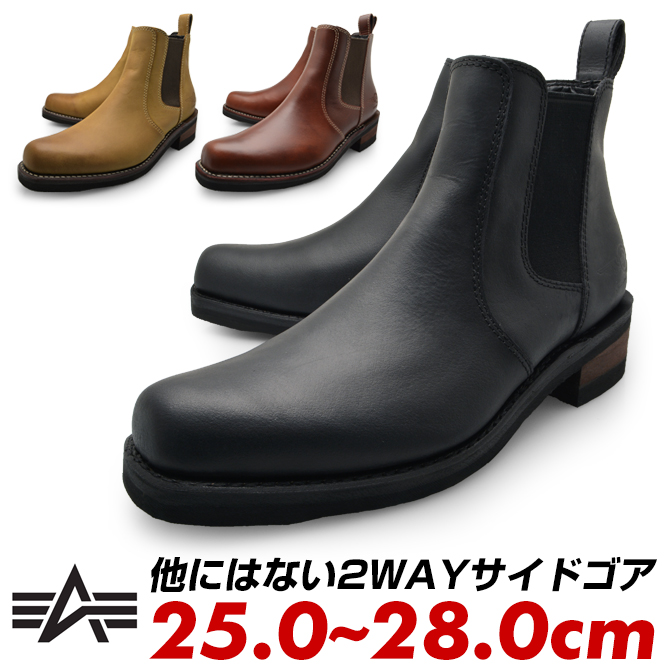 ALPHA INDUSTRIES INC. アルファインダストリーズ サイドゴアブーツ リングブーツ ウィンターブーツ メンズ 本革 レザー 革靴 黒 茶色 送料無料