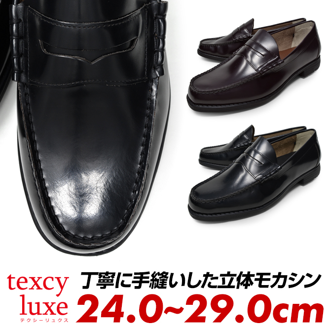 アシックス商事 アシックス ASICS ローファー コインローファー メンズ 24cm 24.5cm 25cm 25.5cm 26cm 26.5cm 27cm 28cm 29cm 2e相当 学生 大人 本革 革 黒 茶色 ブラック ブラウン 紳士靴