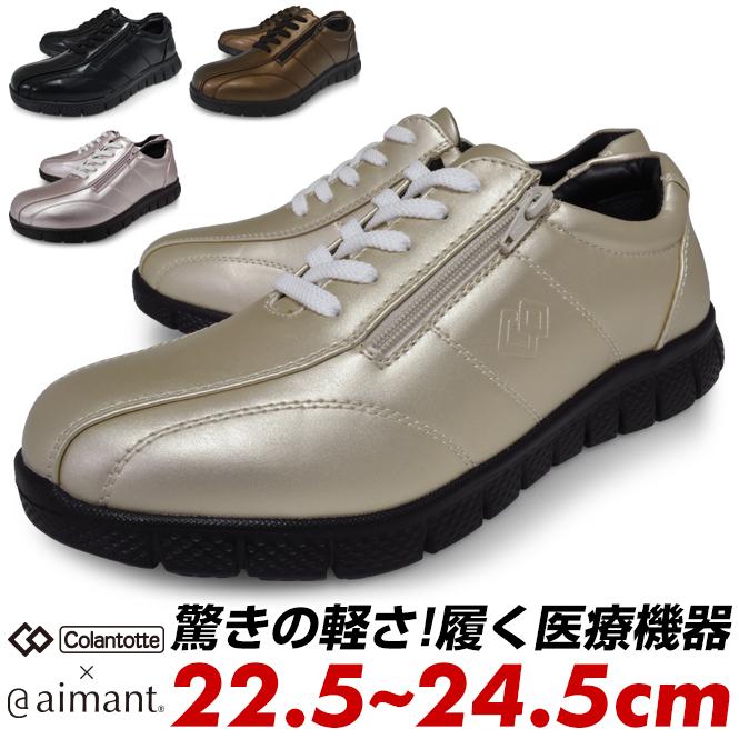 コラントッテ × エマート ウォーキングシューズ 履く医療機器 レディース 女性用 婦人用 Colantotte×aimant ウォーキングシューズ 靴 軽量 幅広 4E ( EEEE ) 送料無料