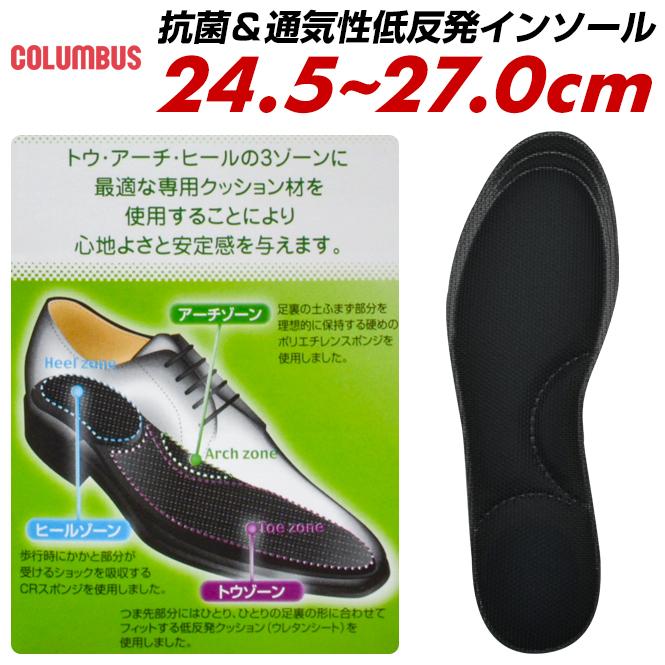 返品 交換不可 履き心地さっぱり生地 COLUMBUS foot solution MY fit INSOLE 低反発クッション 男性用 24.5cm 25cm 25.5cm 26cm 26.5cm 27cm メール便対応商品 フットソリューション サイズ調整可能 コロンブス 等に サービス 安全靴 ポイント消化 衝撃吸収 メンズ ローファー インソール マイフィットインソール 定価の67%OFF 中敷き スリッポン ビジネスシューズ ウォーキングシューズ 黒 ブラック スニーカー