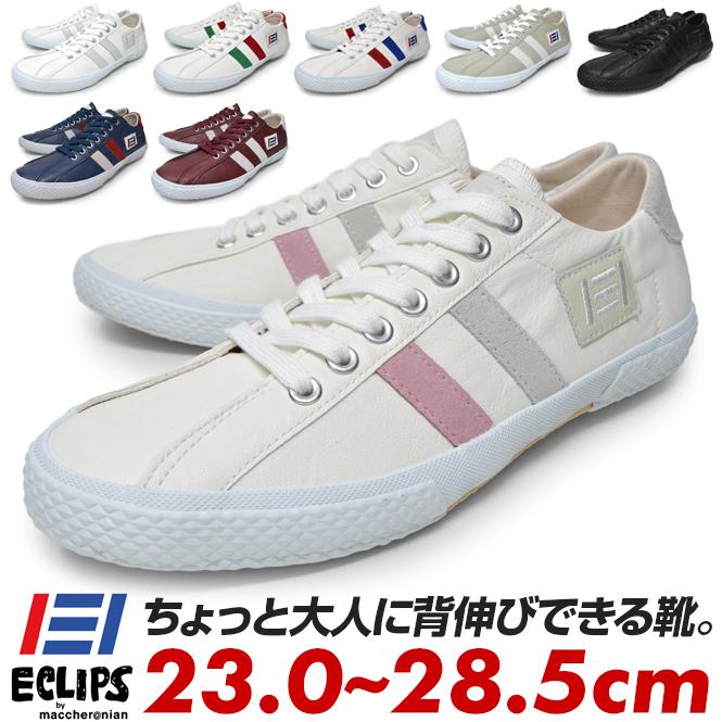 エクリプス ECLIPS スニーカー レディース メンズ 白 黒 赤 青 灰色 グレー おしゃれ レザー スエード スウェード 紐 紐靴 歩きやすい ローカット