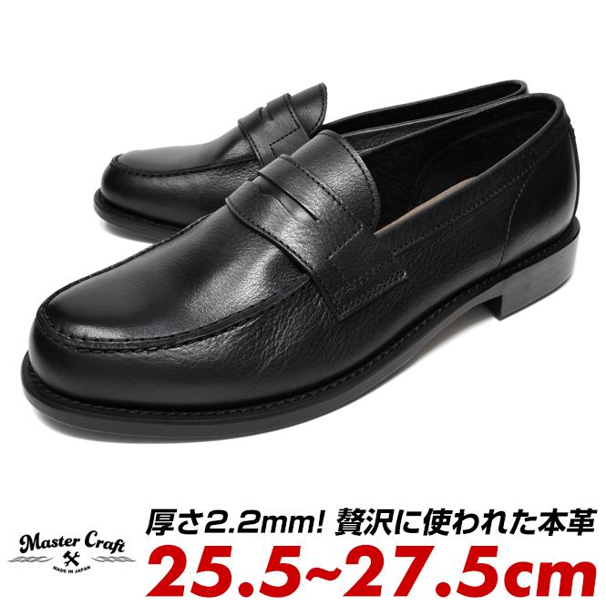 ローファー メンズ 本革 黒 ブラック 革靴 ビジネス カジュアル レザー Master Craft マッケイ製法 25.5cm 26cm 26.5cm 27cm 27.5cm
