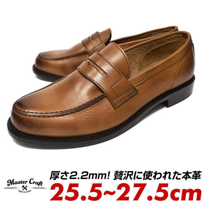 ローファー メンズ 本革 茶 茶色 ブラウン 革靴 ビジネス カジュアル レザー Master Craft マッケイ製法 25.5cm 26cm 26.5cm 27cm 27.5cm