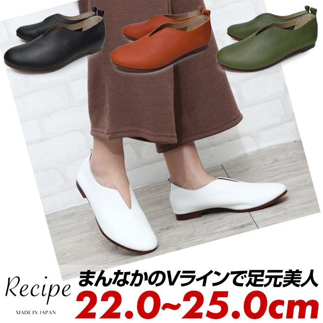 RP-222 クッション性 痛くない 長時間 履きやすい靴 脱ぎ履きしやすい Recipe レシピ vカット フラットシューズ ローヒール 靴 レディース スリッポン 返品交換不可 黒 白 22cm かわいい 緑 24.5cm 23.5cm 23cm 22.5cm シューズ 25cm オレンジ 24cm 柔らかい レザー 送料無料 本革 疲れない靴 数量限定